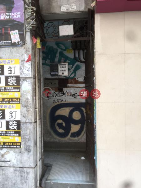 彌敦道561號 (561 Nathan Road) 旺角 搵地(OneDay)(2)