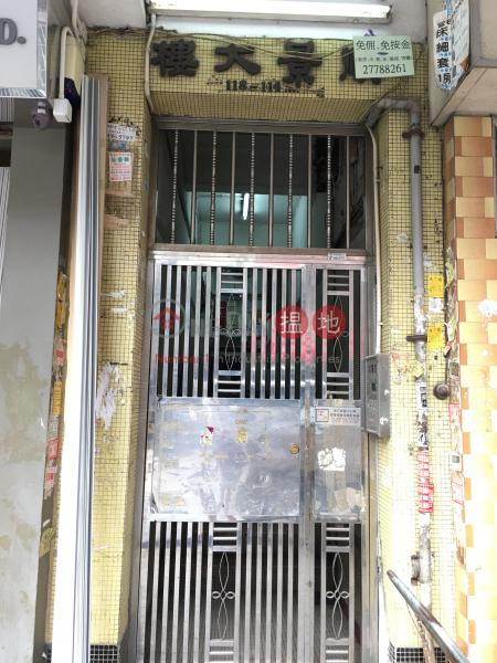 順景大樓 (Shun King Building) 深水埗 搵地(OneDay)(3)