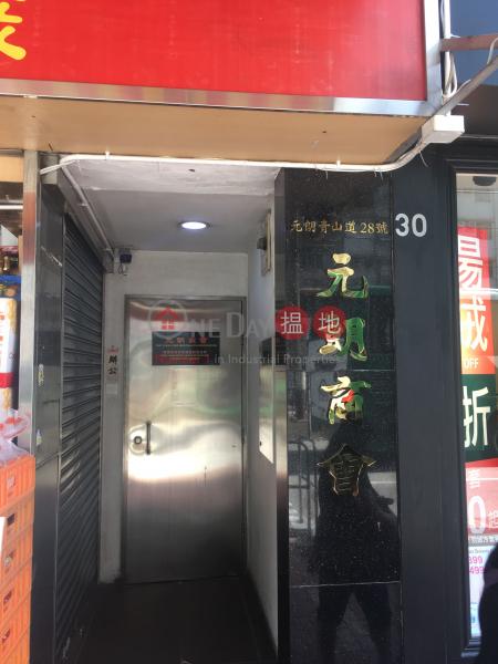 青山公路元朗段30號 (30 Castle Peak Road Yuen Long) 元朗|搵地(OneDay)(3)