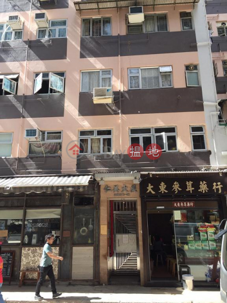 Property Search Hong Kong | OneDay | Residential | Sales Listings, Flat for Sale in Yen May Building, Wan Chai