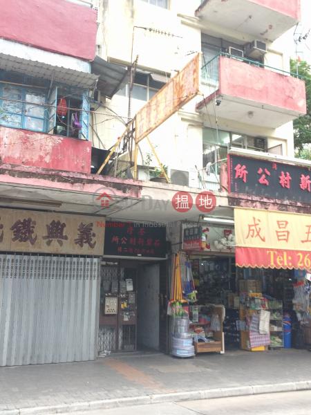 75 Ham Tin Street Ham Tin Street Shek Pik New Village (75 Ham Tin Street Ham Tin Street Shek Pik New Village) Tsuen Wan East|搵地(OneDay)(2)