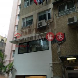 展鴻閣,堅尼地城, 香港島