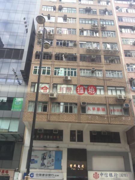 Bonds Mansion (Bonds Mansion) Mong Kok|搵地(OneDay)(1)