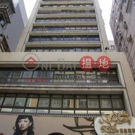 Maxwell Centre ,Tsim Sha Tsui, Kowloon
