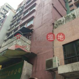Glorious Building,Sham Shui Po, Kowloon