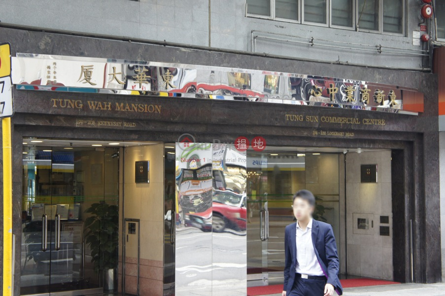 Tung Sun Commercial Centre (Tung Sun Commercial Centre) Wan Chai|搵地(OneDay)(4)
