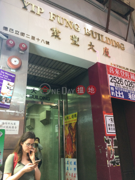 Yip Fung Building (Yip Fung Building) Central|搵地(OneDay)(1)