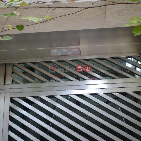 昇平街2號 (2 Shing Ping Street) 跑馬地|搵地(OneDay)(1)