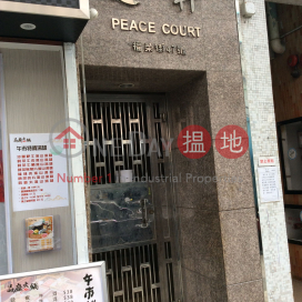 Peace Court|逸軒