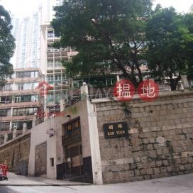 Kam Yuen Mansion|錦園大廈