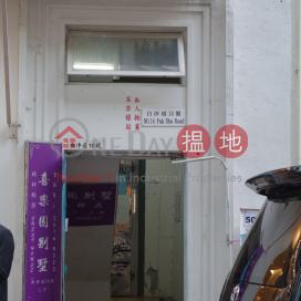 白沙道16號,銅鑼灣, 香港島