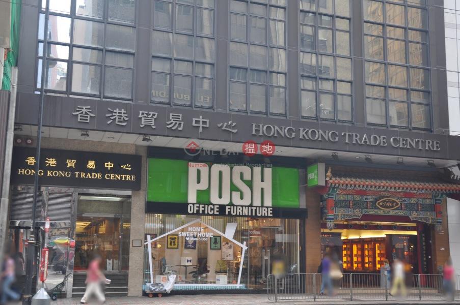 香港貿易中心 (Hong Kong Trade Centre) 中環|搵地(OneDay)(4)