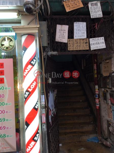 72-74 Pei Ho Street (72-74 Pei Ho Street) Sham Shui Po 搵地(OneDay)(1)