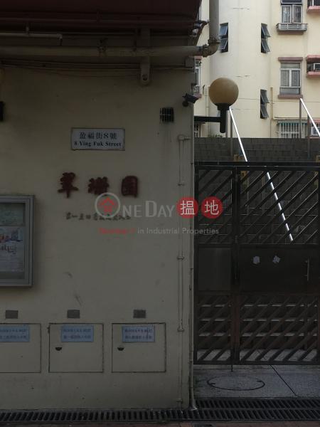 Treasure Court Block 2 (Treasure Court Block 2) Hung Shui Kiu|搵地(OneDay)(3)