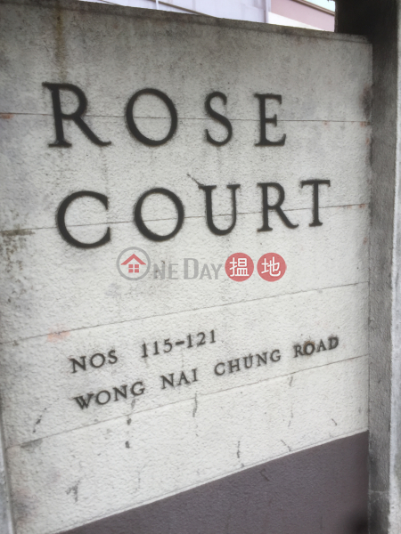 Rose Court (Rose Court) Leighton Hill|搵地(OneDay)(1)