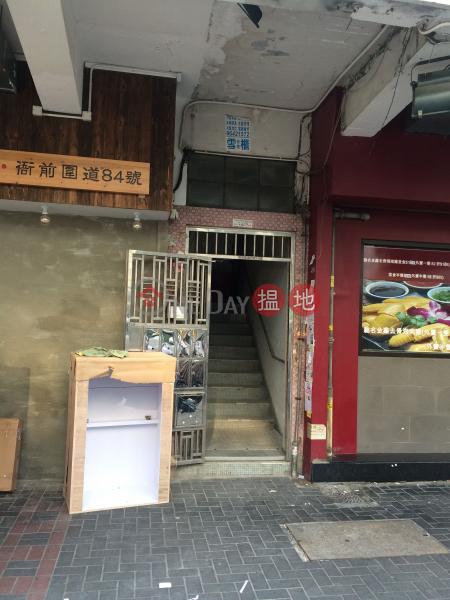 84 NGA TSIN WAI ROAD (84 NGA TSIN WAI ROAD) Kowloon City|搵地(OneDay)(2)