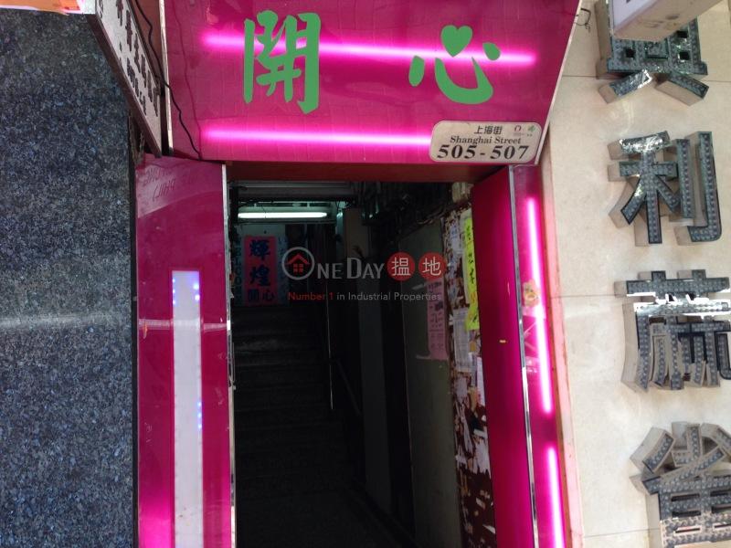 505-507 Shanghai Street (505-507 Shanghai Street) Mong Kok|搵地(OneDay)(1)