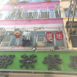 眾安街77號,荃灣東, 新界