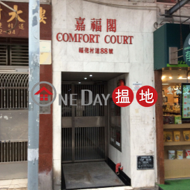Comfort Court|嘉福閣