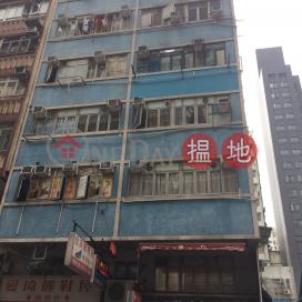 吳松街43號,油麻地, 九龍