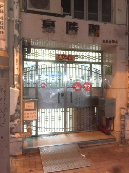 濠勝閣 (Victory Court) 葵芳 搵地(OneDay)(3)