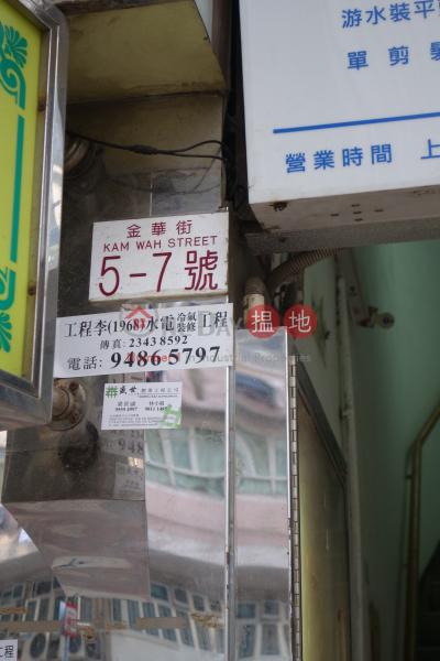 5-7 Kam Wa Street (5-7 Kam Wa Street) Shau Kei Wan|搵地(OneDay)(1)