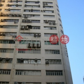 Hang Cheung Factory Building|恆昌工廠大廈