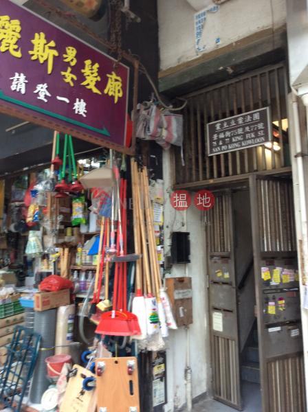 75 King Fuk Street (75 King Fuk Street) San Po Kong|搵地(OneDay)(2)