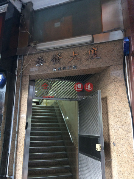 Tai Fat Building (Tai Fat Building) Sheung Wan|搵地(OneDay)(2)