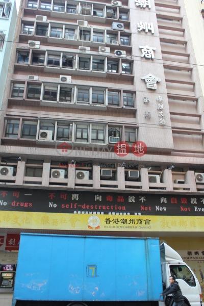 潮州會館大廈 (Chiu Chow Association Building) 上環|搵地(OneDay)(2)