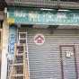 和宜合道227號 (227 Wo Yi Hop Road) 葵青和宜合道227號|- 搵地(OneDay)(1)