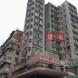 Yau Nam Mansion,Sham Shui Po, Kowloon