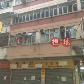 黃埔街11號,紅磡, 九龍