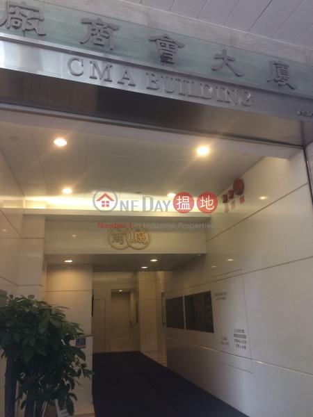 香港中華廠商聯合會大廈 (The Chinese Manufacturers Association Of Hong Kong Building) 中環|搵地(OneDay)(1)