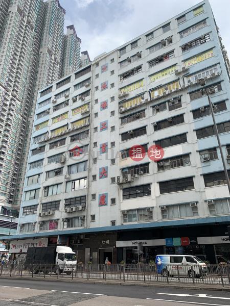 紅棉工業大廈 (Kapok Industrial Building) 土瓜灣|搵地(OneDay)(1)