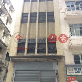 第二街28號,西營盤, 香港島