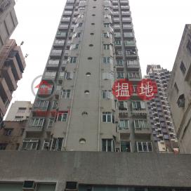 寶豐大廈,西營盤, 香港島