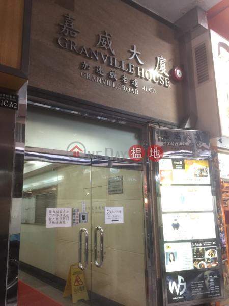 嘉威大廈 (Granville House) 尖沙咀|搵地(OneDay)(1)