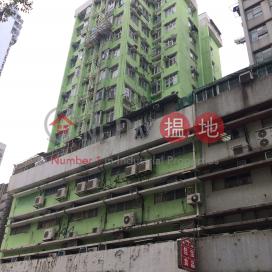 Hang Shun Building|恆順大廈