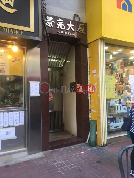 King Leong House (King Leong House) Mong Kok 搵地(OneDay)(2)
