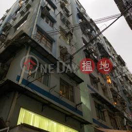 14 Hung Kwong Street,To Kwa Wan, Kowloon