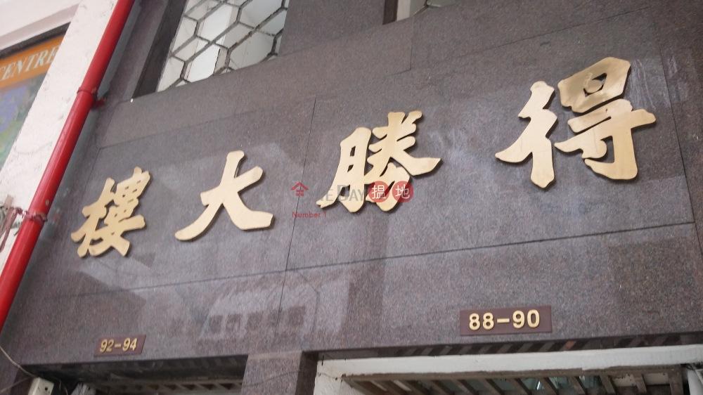 Dak Shing Building (Dak Shing Building) North Point|搵地(OneDay)(4)