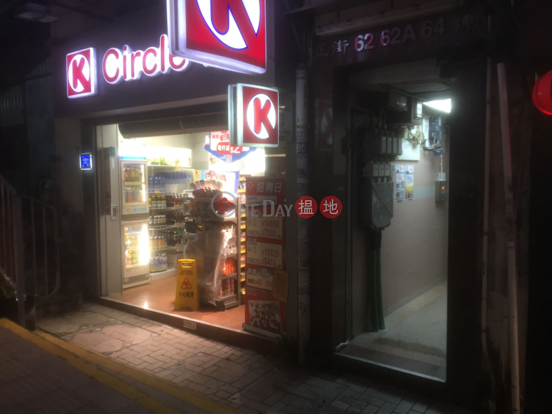 正街62-64號 (62-64 Centre Street) 西營盤|搵地(OneDay)(4)