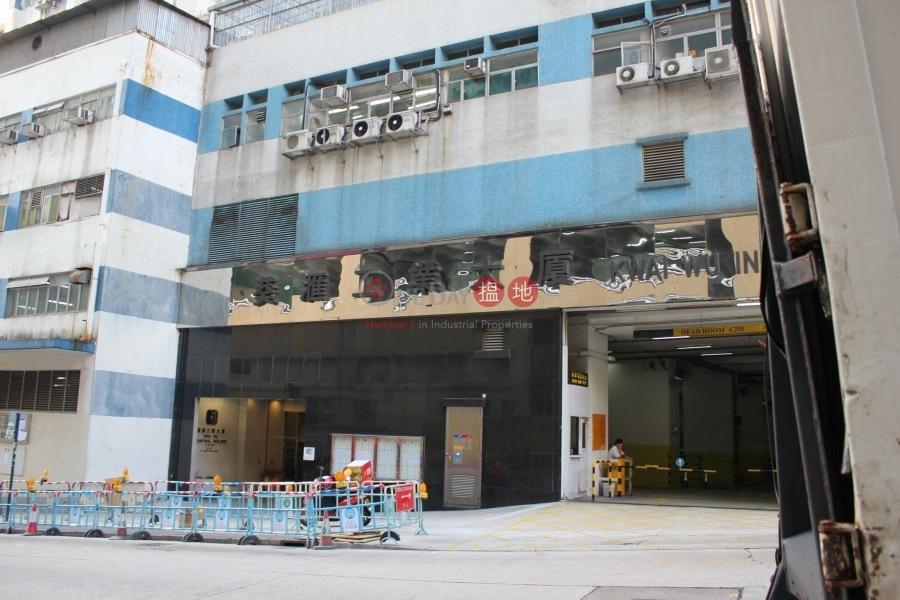 葵匯工業大廈 (Kwai Wu Industrial Building) 葵涌|搵地(OneDay)(2)