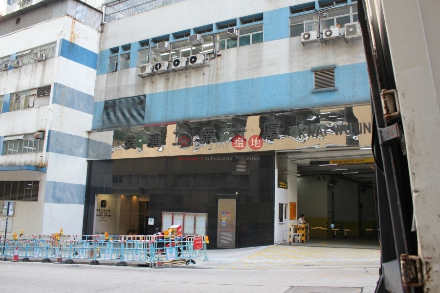 Kwai Wu Industrial Building (Kwai Wu Industrial Building) Kwai Chung|搵地(OneDay)(2)