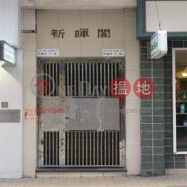 Sun Fai Court|新暉閣