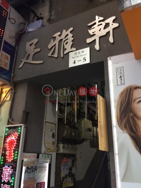 西安街4-5號 (4-5 Sai On Street) 香港仔|搵地(OneDay)(3)