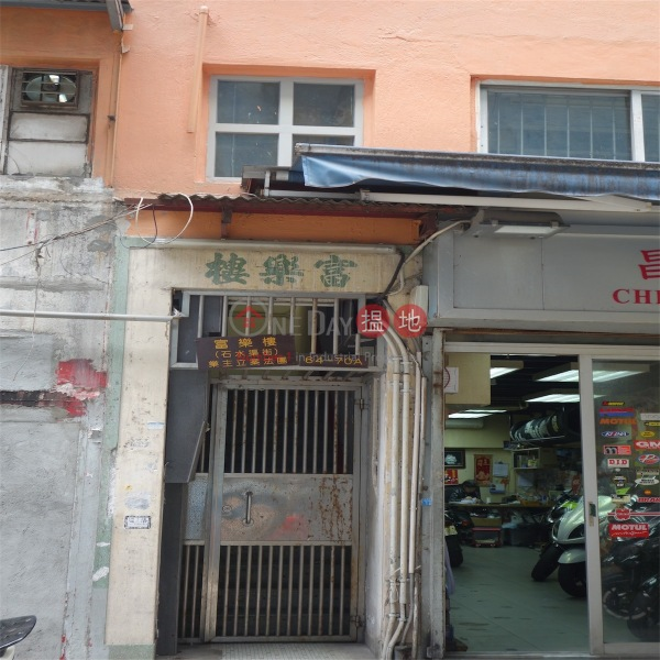 Fu Lok Building (Fu Lok Building) Wan Chai|搵地(OneDay)(2)