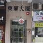 東豪大廈 (Tung Ho Building) 筲箕灣 搵地(OneDay)(1)