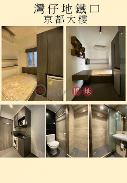 灣仔京都大樓單位出租|住宅|灣仔區京都大樓(King Tao Building)出租樓盤 (H000382807)